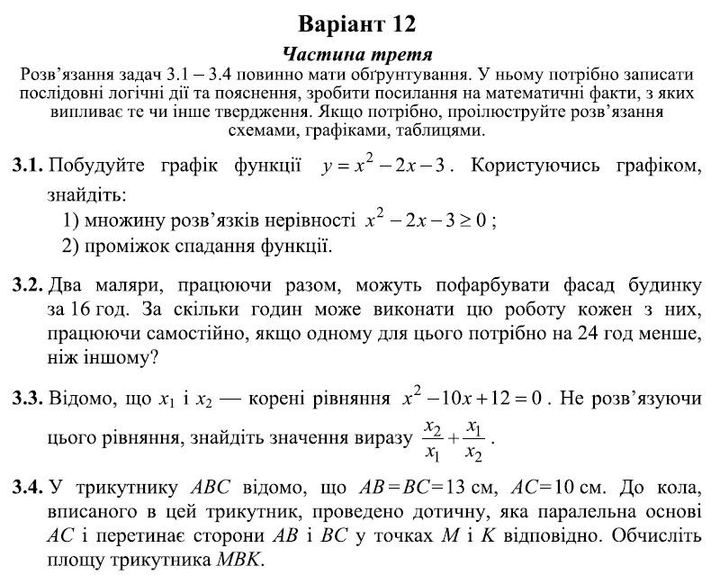 Варіант 12
