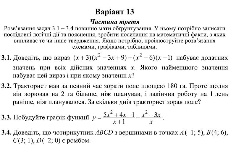 Варіант 13