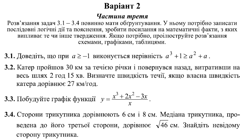 Варіант 2