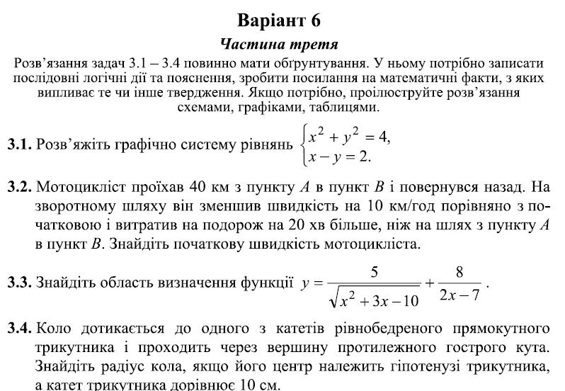 Варіант 6