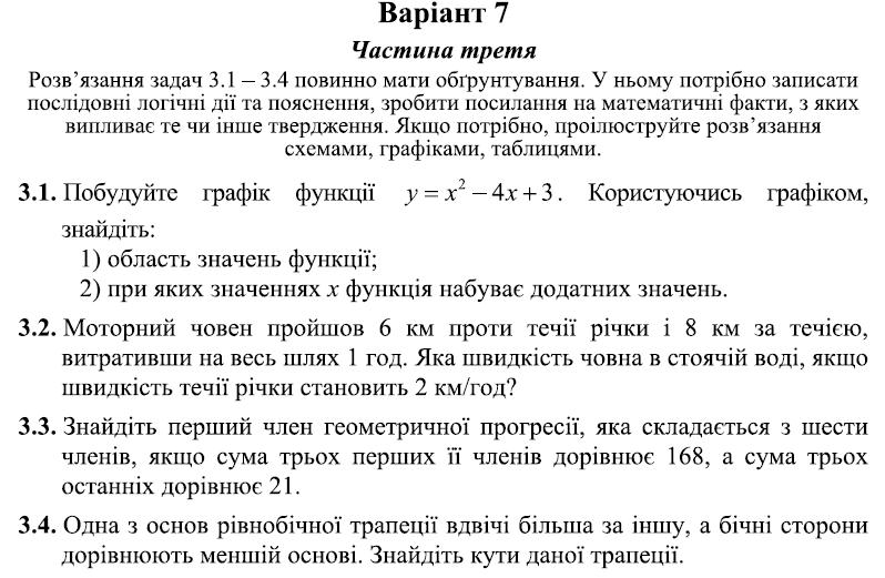 Варіант 7