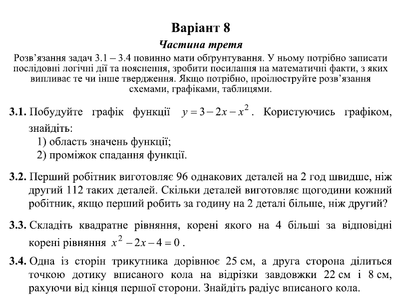 Варіант 8