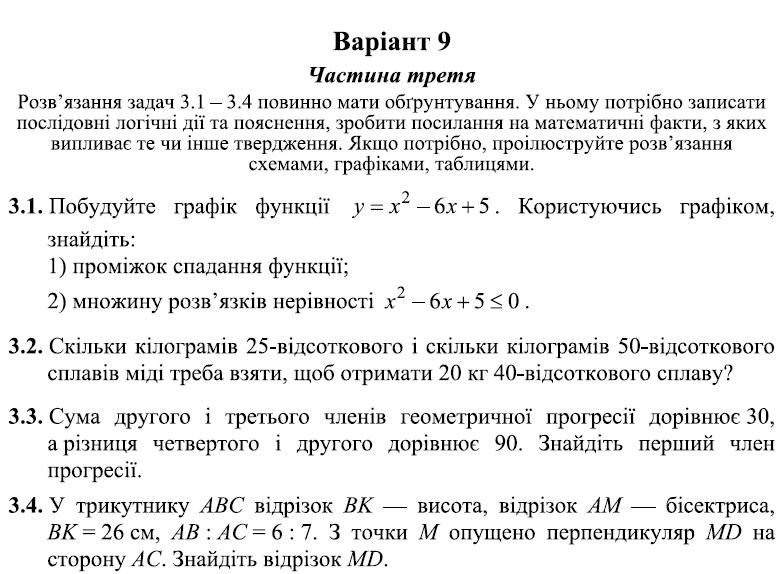 Варіант 9